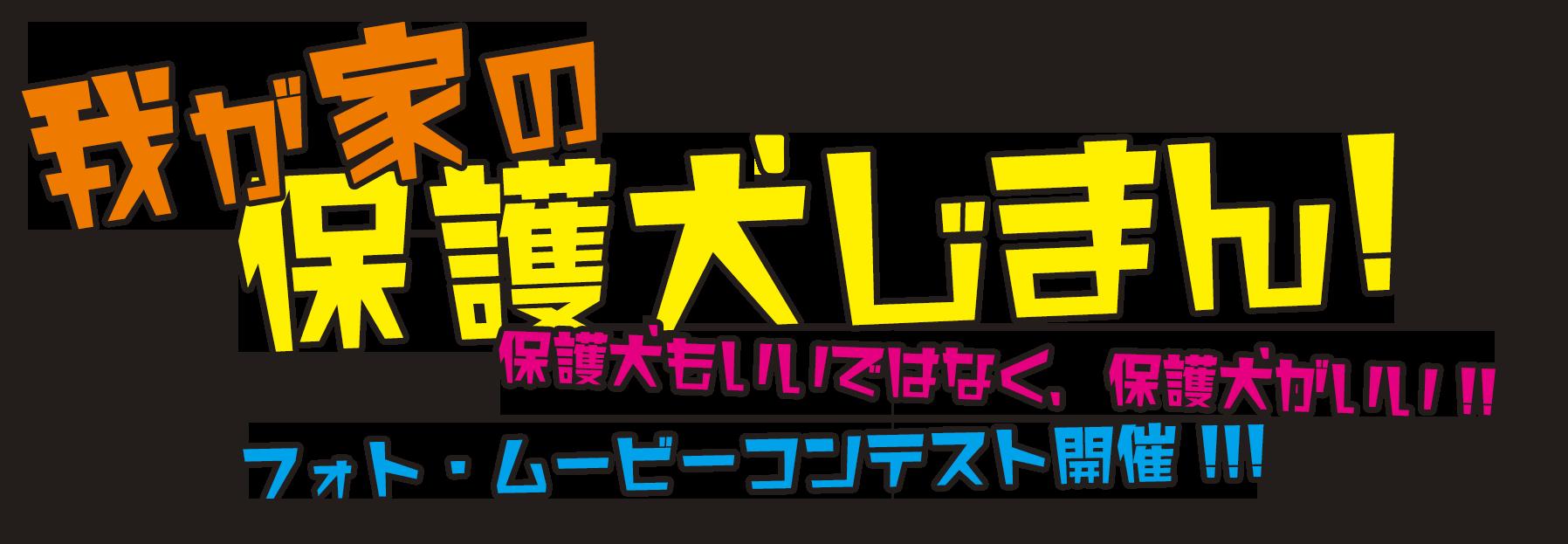 anifareフォト&ムービーコンテスト開催!