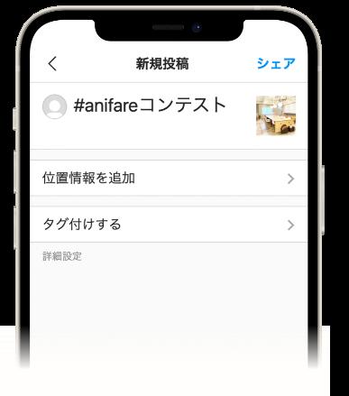投稿の際にハッシュタグを「#anifareコンテスト」を追加してください。